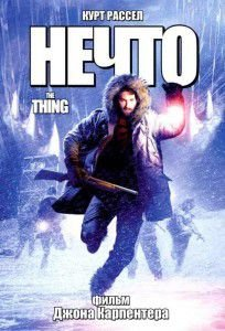 Нечто / The Thing 2011