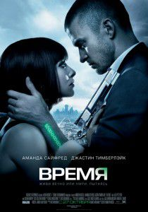 Время / In Time (2011)