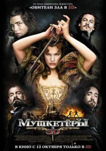Мушкетеры / The Three Musketeers (2011)